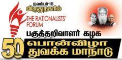 Rationalist Forum
